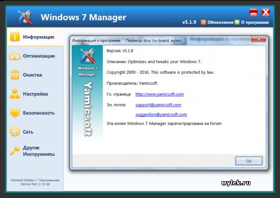 Русификатор Windows 7 Manager версии 5.1.9.2 (от 10.10.2016)