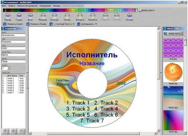 AudioLabel CD/DVD Labeler 4.3 + Rus