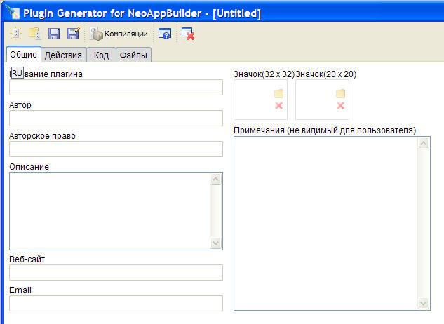 NeoAppBuilder