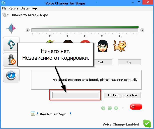 Voice Changer for Skype