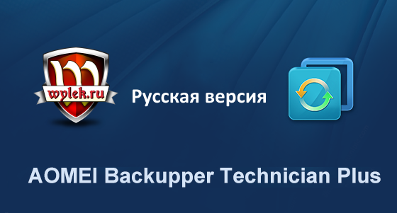Русская версия AOMEI Backupper Technician Plus