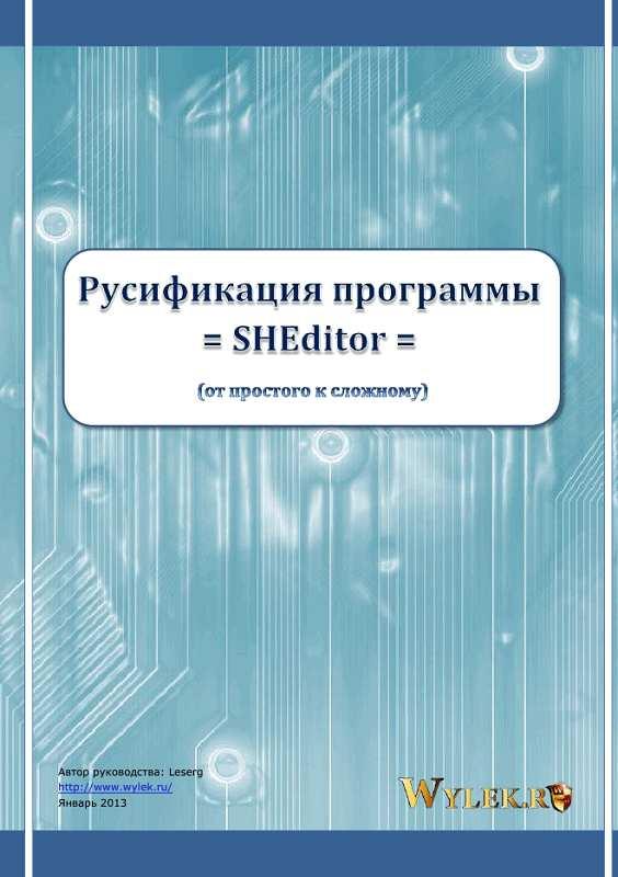 Русификация SHEditor