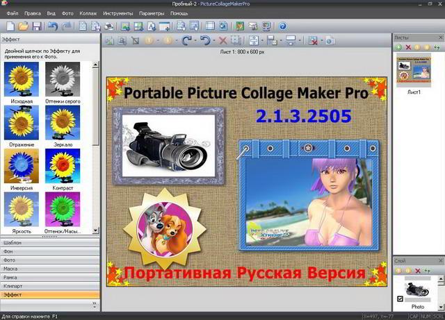 Picture Collage Maker Pro 2.1.3.2505 Portable Rus