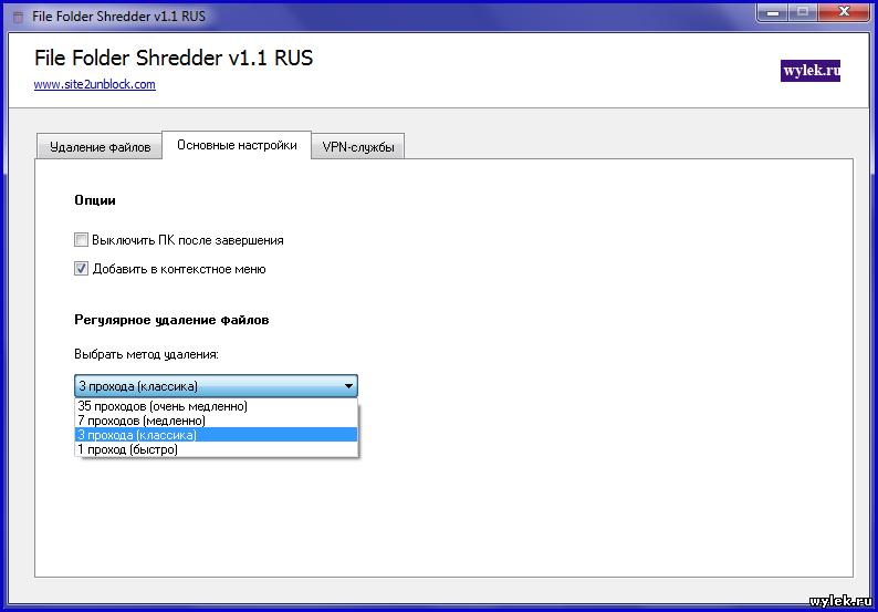 File Folder Shredder v1.1 RUS
