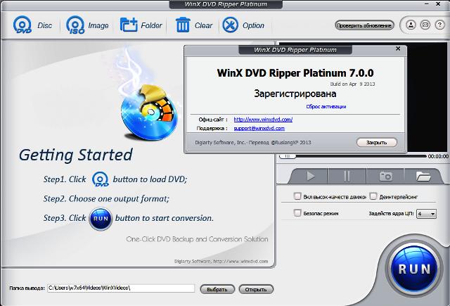 WinX DVD Ripper Platinum 7 + RUS