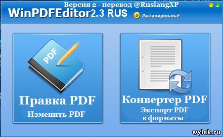 WinPDFEditor + RUS