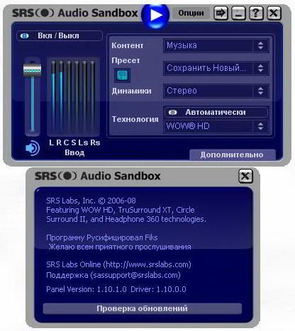 SRS Audio Sandbox 1.10.1.0 + Rus