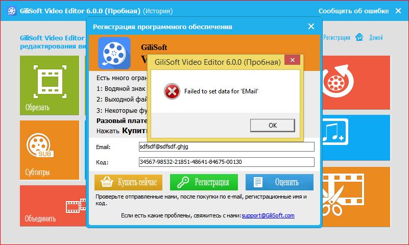 GiliSoft Video Editor 6.0.0