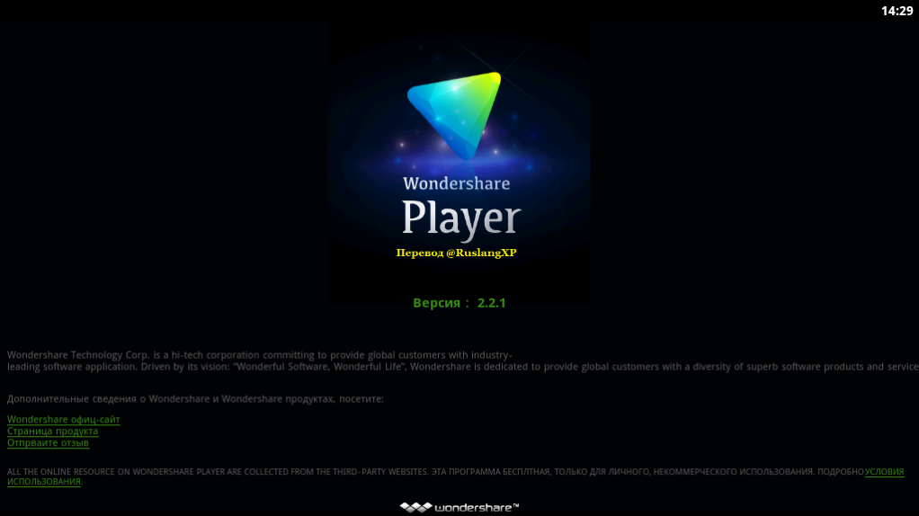Wondershare Player RUS for Android