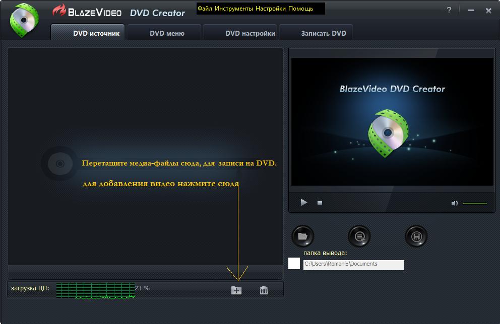 BlazeVideo DVD Creator 1 + RUS
