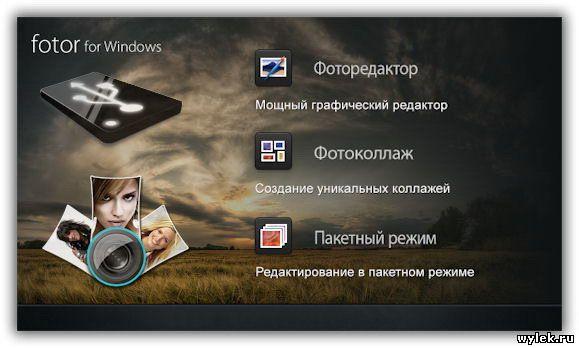 Fotor 3.6.7 (184.1) win32 x64 Rus