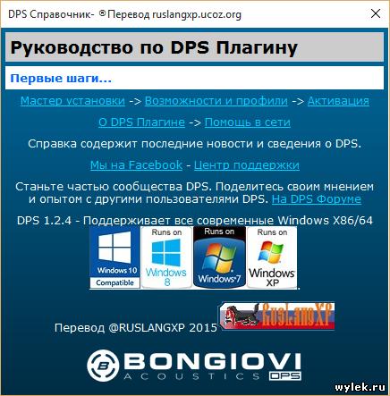BONGIOVI ACOUSTICS DPS Audio Enhancer RUS