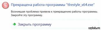 Русская версия RuPack Topaz ReStyle 1.0.0 DC (32х64)
