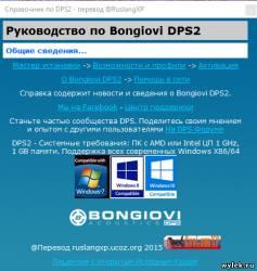 DPS Audio Enhancer 2