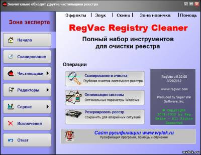 RegVac Registry Cleaner 5.02.08