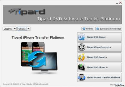 Tipard DVD Software Toolkit Platinum 6.1.50