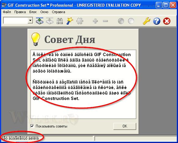 Окно приложения с некорректным отображение текста на русском
