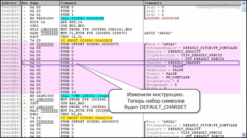 Параметр CharSet с изменённым значением