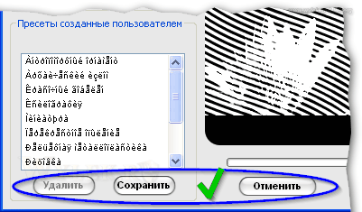 Окно приложения - результат правки набора символов