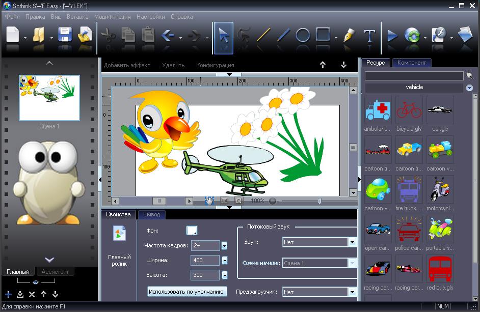 Добавить анимацию на картинку онлайн, сделать внутри