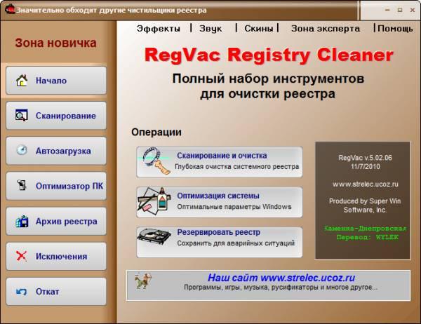 RegVac Registry Cleaner 5.02.09