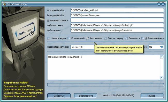 MakeInstantPlayer 1.60_RU