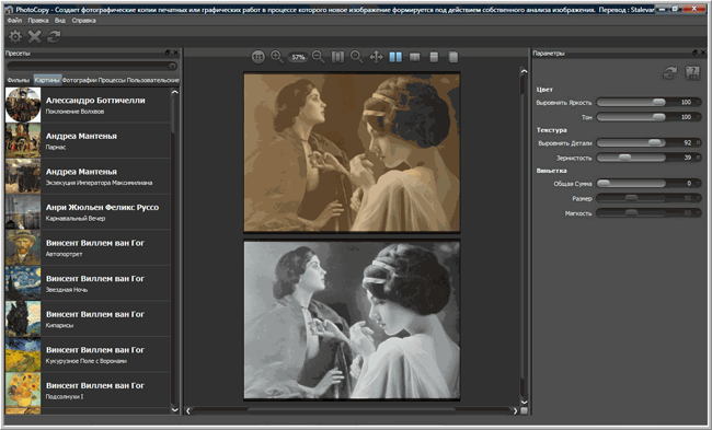 Русская версия DigitalFilm Tools PhotoCopy v1.0.0 (32х64)