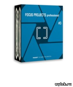 Русификатор для FOCUS projects professional v3.25