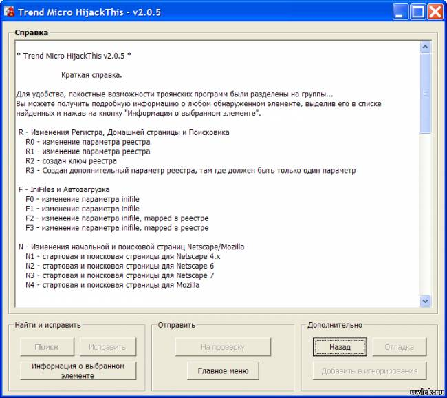 Trend Micro HijackThis v2.0.5