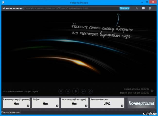 Watermark Software Video to Picture Converter 5.3