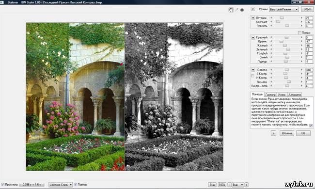 PhotoWiz B/W Styler v1.06 (Eng/Rus)