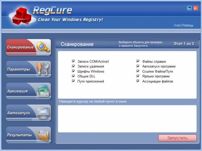 RegCure v3.0.2.0_RUS_FULL