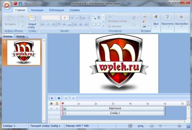 Wondershare DemoCreator 3.5.2