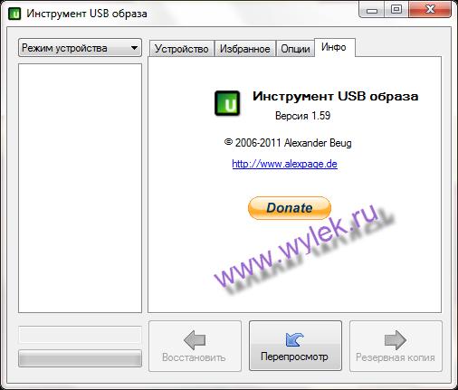 Русская версия USB Image Tool 1.7.2