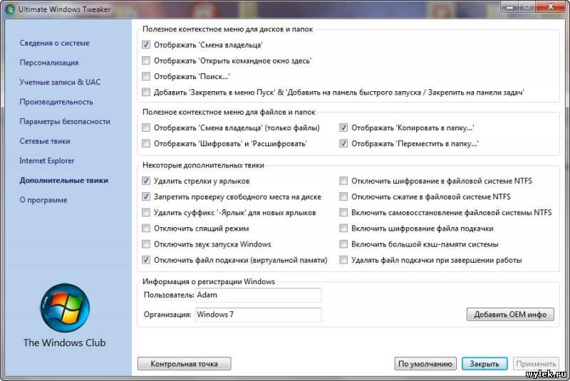 Русская версия Ultimate Windows Tweaker v 2.2