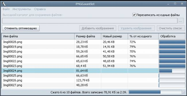 PNGGauntlet v3.1.2.0 RUS