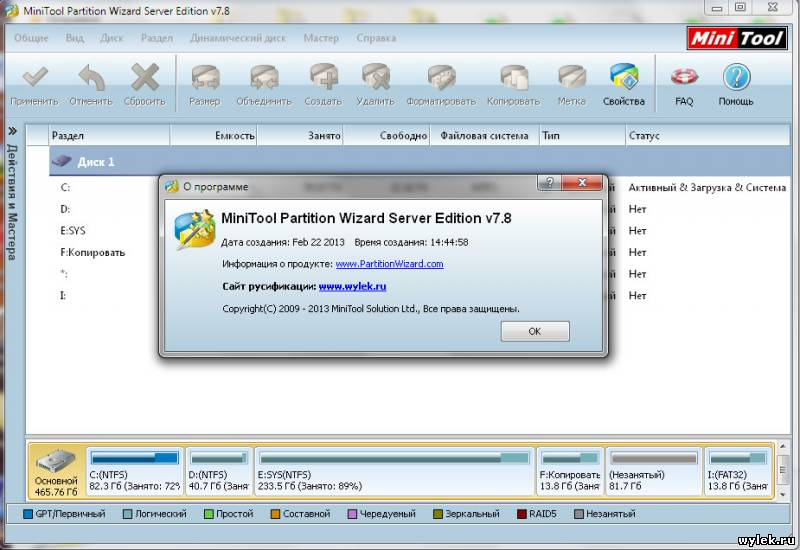 minitool partition wizard server edition 7.1 full