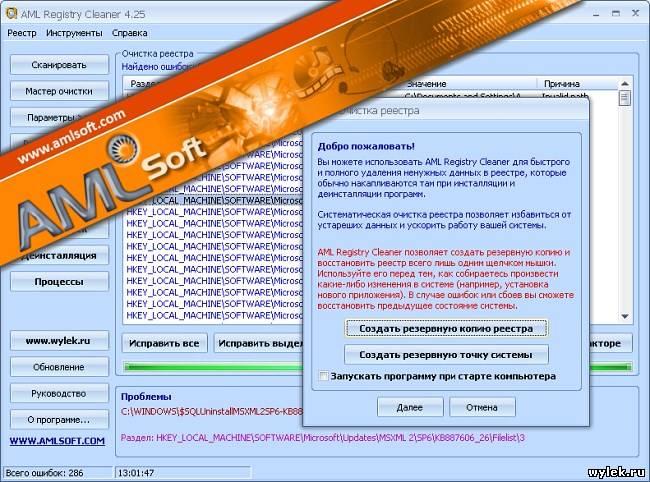 AML Free Registry Cleaner v4.25 RUS