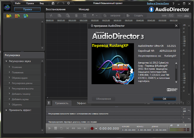 CyberLink AudioDirector Ultra 3 + RUS