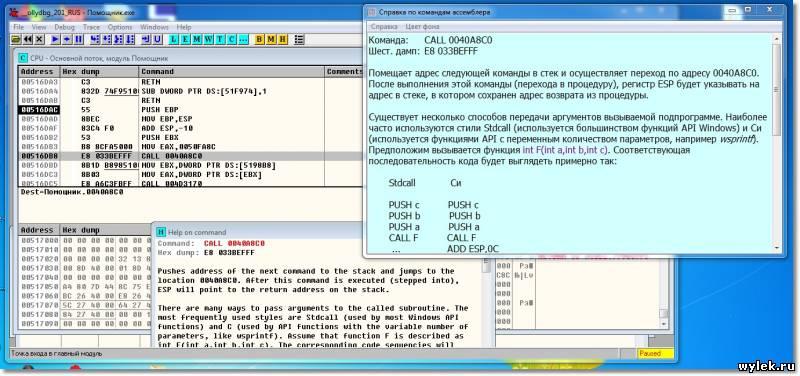ollydbg 2.0 rus – Русифицированный отладчик и перевод