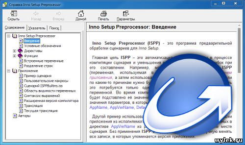 Русская справка Inno Setup Preprocessor