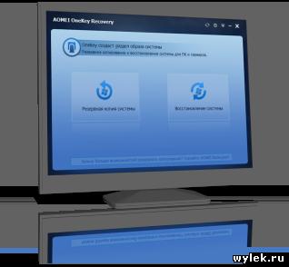 AOMEI OneKey Recovery 1.0.0_RUS