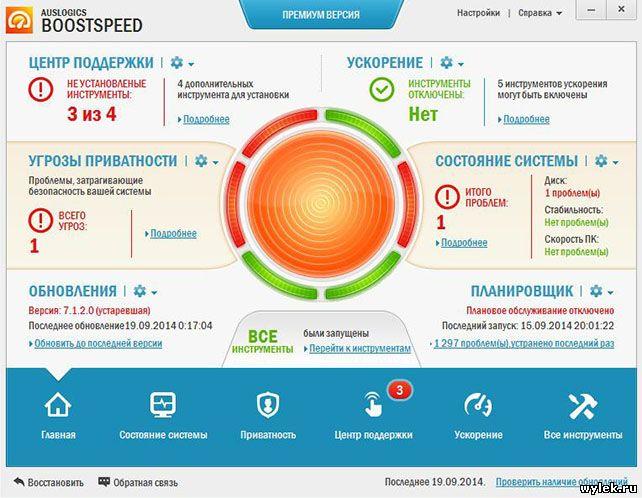 Auslogics BoostSpeed Premium RUS (все версии)