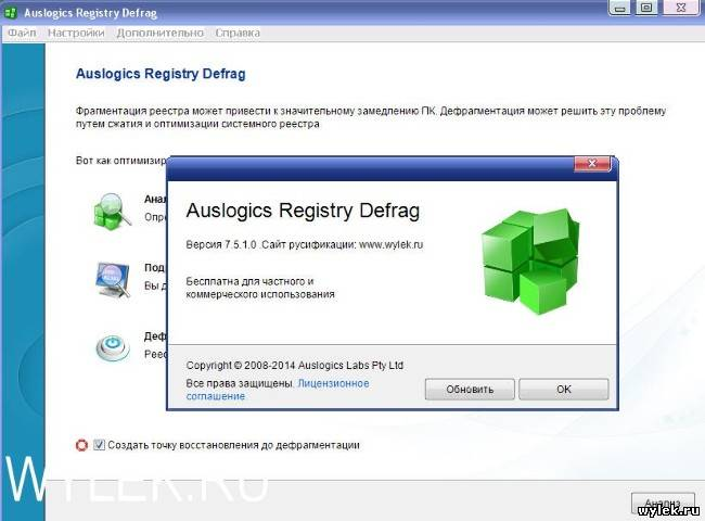 Auslogics Registry Defrag 7.5.1.0