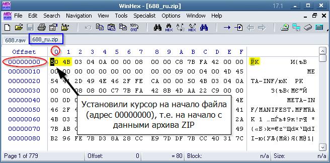 """Этот """"страшный"""" HEX-редактор - от простого к сложному"""