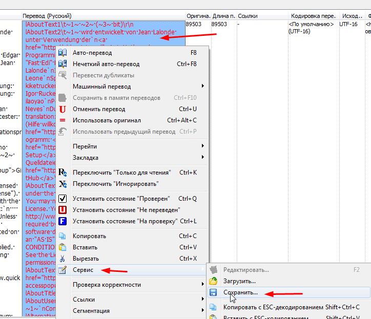 Перевод программы QuickAccessPopup