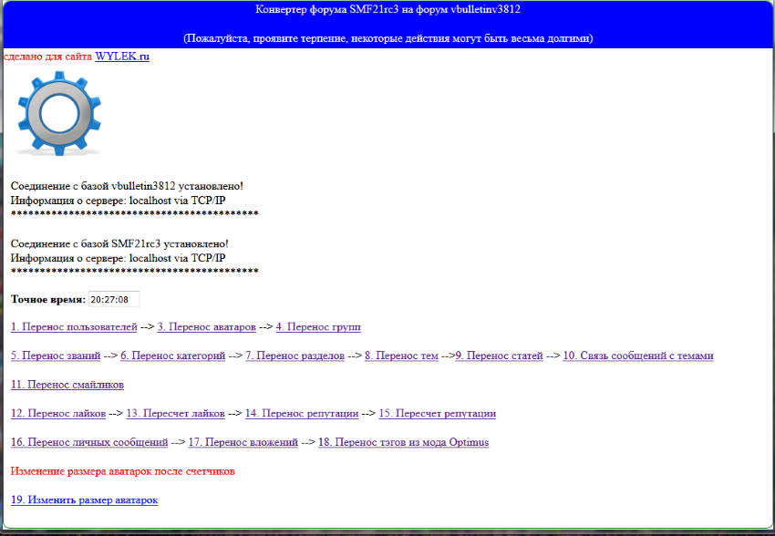 Конвертер форума SMF21rc3 на форум vBulletin3812