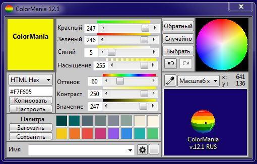 ColorMania v.12.1 RUS