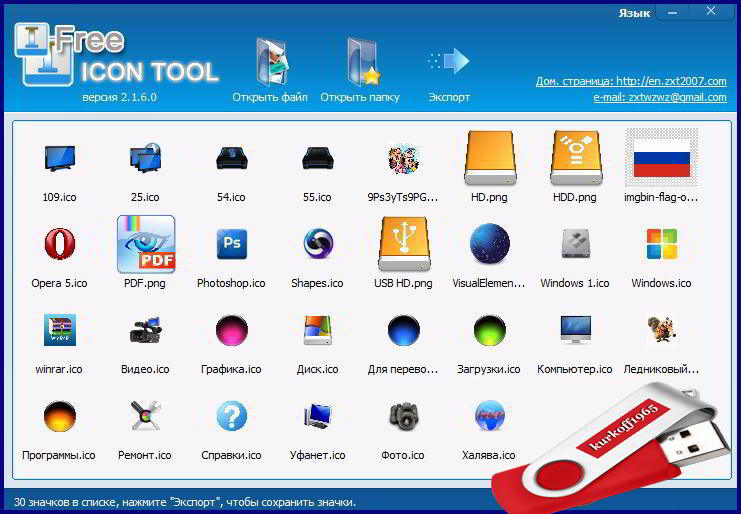 Free Icon Tool RUS portable by kurkoff1965