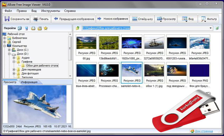 ABseeViewer v.4.0.0 portable by kurkoff1965